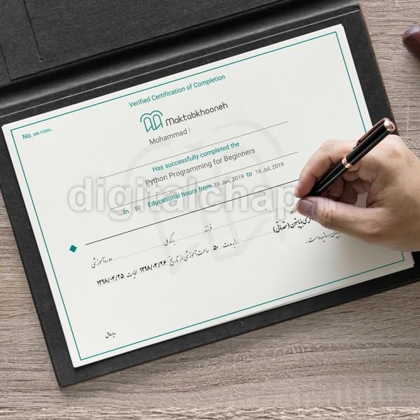 Certificate گواهی نامه
